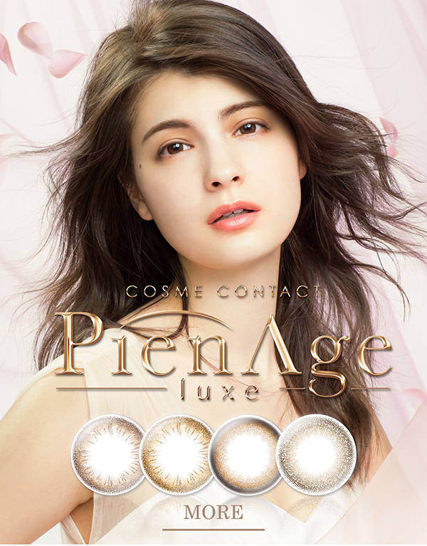 Pienage luxe